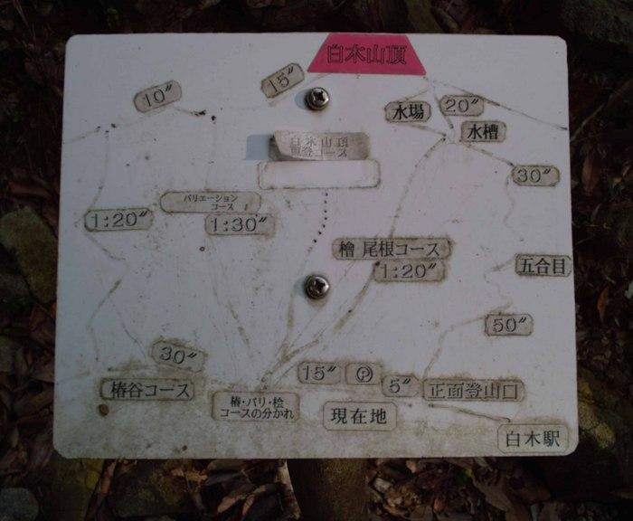 2009 11 07_白木山_1008.jpg