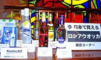 VodkafrmRus.jpg