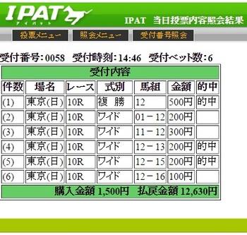 お宝の法則151018東京10.jpg