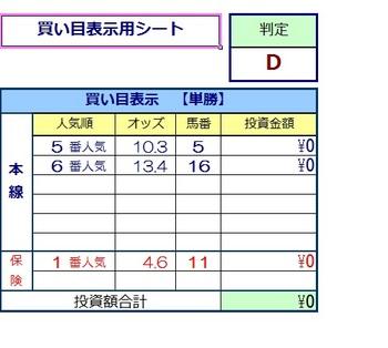 アイウイナーZ1213中京8.jpg