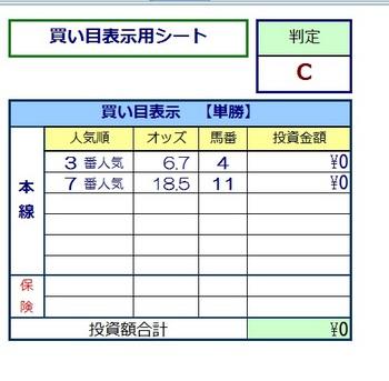アイウイナーZ160320阪神5.jpg