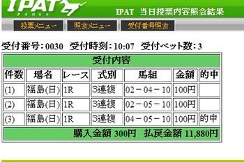 トライアングルエース140727福島1的中.jpg