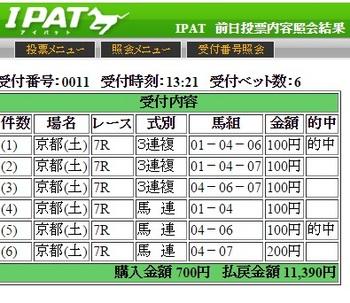 トライアングルエース141026京都73連複80倍.jpg