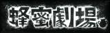 蜂蜜劇場_160x49.jpg