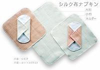 napkin_starterset[1].jpg