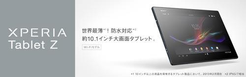 tablet_130226.jpg