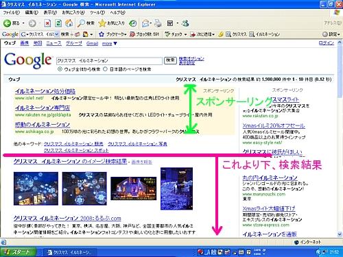 google検索.jpg