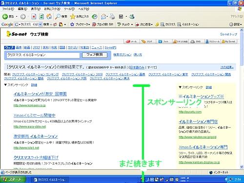 so-net検索1.jpg