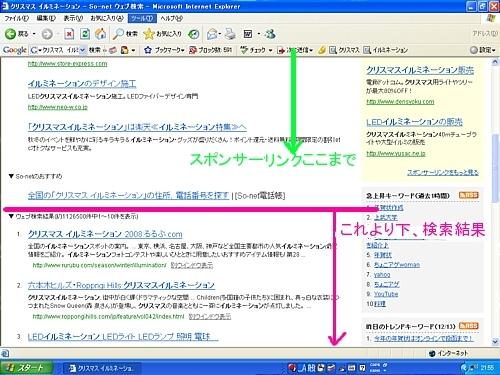 so-net検索2.jpg