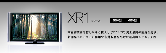 XR1_main.jpg