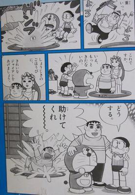 藤子F不二雄_024.JPG