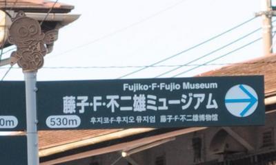 Fujiko_F_Fujio.jpg
