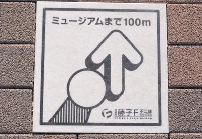 Fujiko_F_Fujio_3.jpg