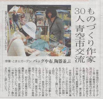 イベント4新聞 001.jpg