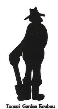 ガーデン工房ロゴ.jpg