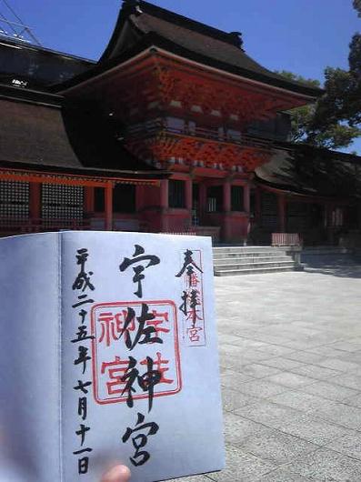 宇佐神宮.jpg