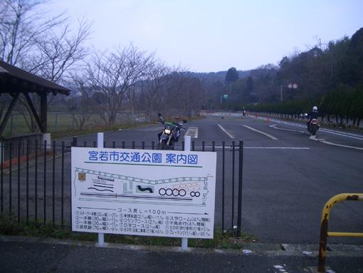 宮若市交通公園.jpg