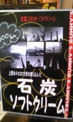 6月29日石炭.jpg