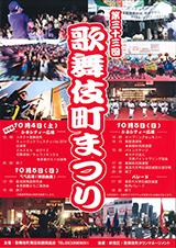 歌舞伎町まつりチラシ_160pix.jpg