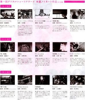 第一回デジタルショートアワード本選ノミネート作品.jpg