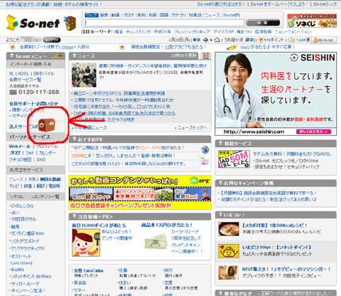 20090223_hako_1.jpg