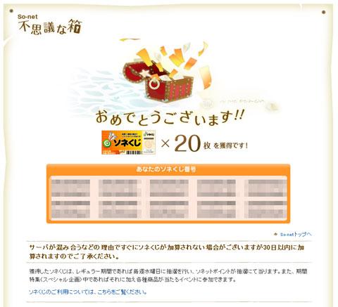 20090223_hako_2.jpg