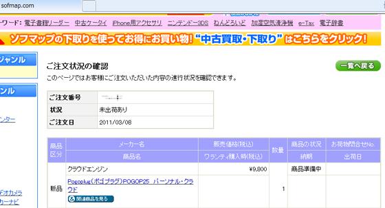 20110308_pogoplug.jpg