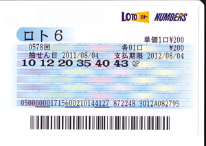 loto20110804.jpg