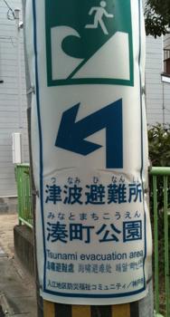 tsunami_20110314.jpg