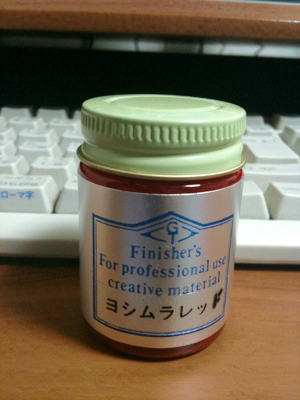 yoshimura_red.jpg