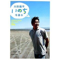 8418234 - 龍平日記ーいのちをつなぐBlog (KAWADA RYUHEI'S BLOG)