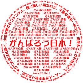 がんばれニッポン.jpg