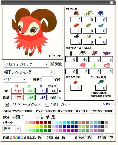 2008.8-colorchange.jpg