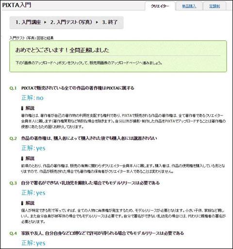 pixta-test.jpg