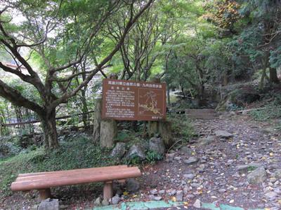 九州自然歩道の入口