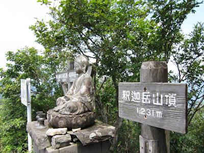 釈迦岳山頂