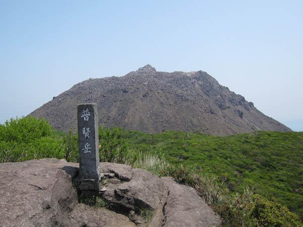 普賢岳の山頂