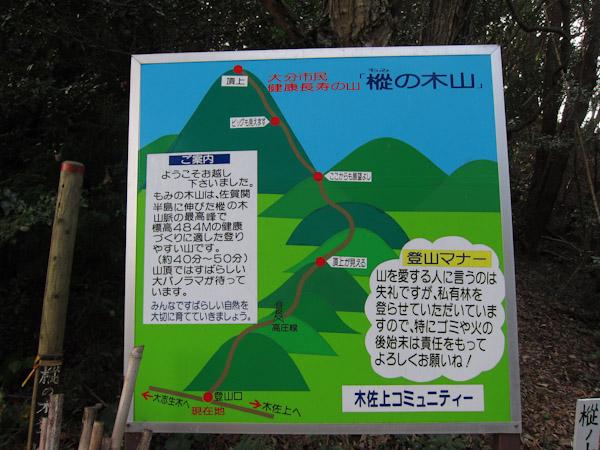 樅の木山案内図