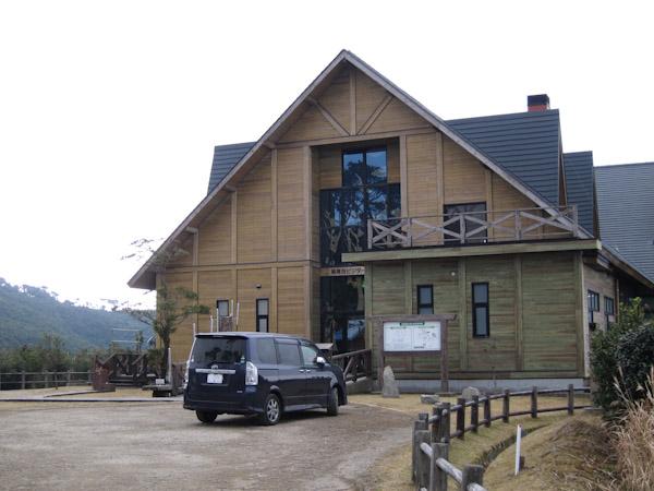 稲尾岳ビジターセンター