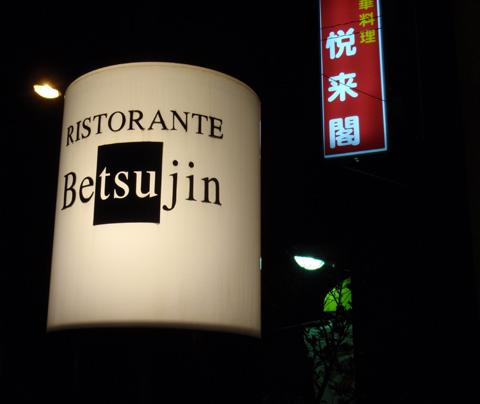 Betsujin-3.jpg