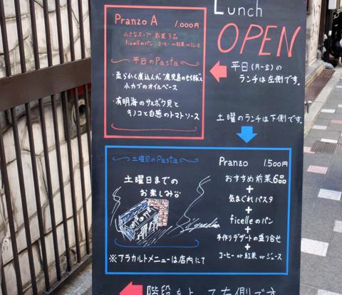 イル・グラディーノ(看板).jpg