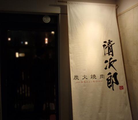 清次郎(入り口).jpg