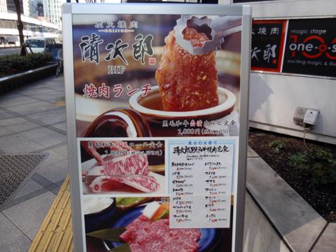 清次郎(看板).jpg