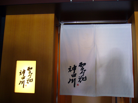 雪月花神田川入り口.jpg