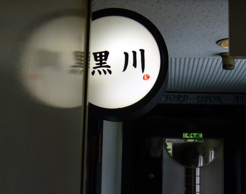 黒川ステーキ.jpg