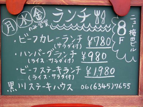 黒川ステーキ(看板).jpg