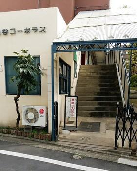 四谷コーポラス (2).jpg