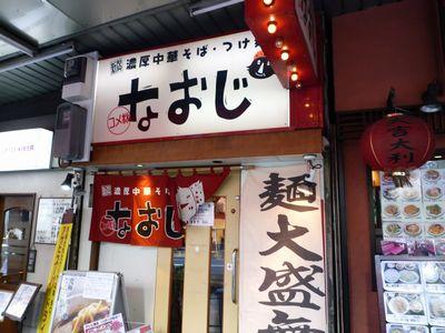 なおじ店舗.JPG