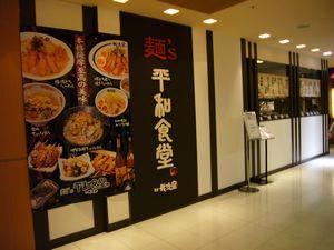 麺'S平和食堂店舗.jpg
