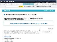 【祝】SonicStage CP ダウンロードサービス開始!